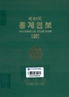 용인군 통계연보 1981년 제21회