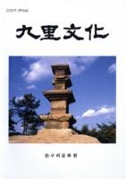 구리문화 2012년 통권 제19호