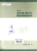 과천시 통계연보 2002년 제19회