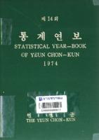연천군 통계연보 1974년 제 14회