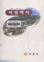 과천시 시정백서 1998년