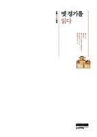 읍지邑誌 양안量案 중기重記·사례事例·등록謄錄 공·사문서公·私文書 가문문서家門文書