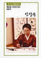 제25호 자수장 민수보유자 신상순 ; 경기도무형문화재
