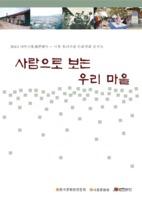 사람으로 보는 우리마을 ; 2015 어르신문화콘텐츠 ; 시흥 우리마을 만화영화 공작소