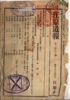 강원도보 1932년 제280호