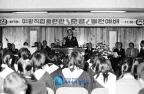 1979.11.30 여광직업훈련소 준공식