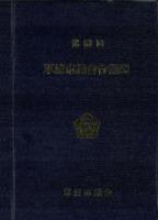 제53회 군포시의회회의록