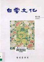 백운문화 1997년 제14호