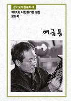 제24호 나전칠기장 칠장보유자 ; 경기도무형문화재