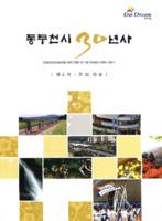 동두천시 30년사 : 제4권 문화.예술