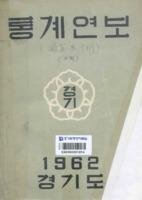 경기통계연보 1962년 제2호