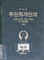 부천시 통계연보 1988년 제15회