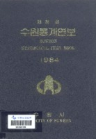 수원시 통계연보 1984년 제24호