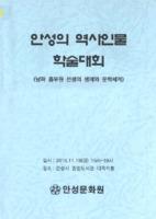 안성의 역사인물 학술대회