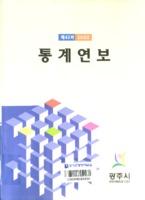 광주시 통계연보 2003년 제42회
