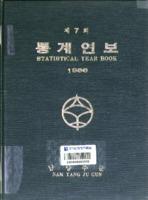 남양주군 통계연보 1986년 제7회