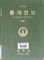 여주군 통계연보 1987년 제27회