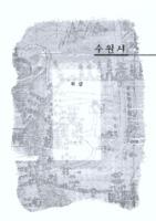 경기도 성곽 : 수원시