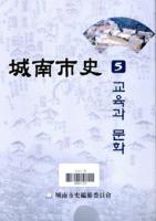 성남시사 5권 : 교육과 문화