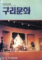 구리문화 1992년 창간호