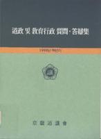 경기도 도정 및 교육행정 질문.답변집 2000년 통권 제5호 ; 1999년 하반기