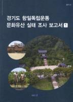 경기도 항일독립운동 문화유산 실태 조사 보고서 1