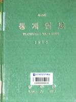 양주군 통계연보 1975년 제15회