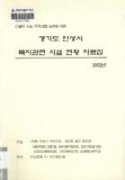 경기도 안성시 복지관련 시설 현황 자료집 ; 더불어 사는 복지사회 실현을 위한