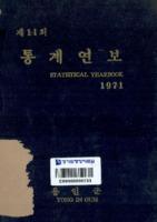 용인군 통계연보 1971년 제11회