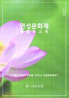 연성문화제 2017년 제26회 ; 종합보고서