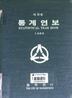 동두천시 통계연보 1989년 제8회