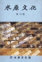 수원문화(水原文化) 1988년 제10호