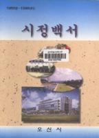 오산시 시정백서 1999년