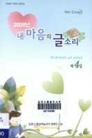 내 마음의 글소리 2009년 제4호 ; 시민 독서감상문 공모 글모음집