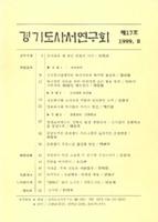 경기도사서연구회-17호
