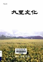 구리문화 2004년 제12호
