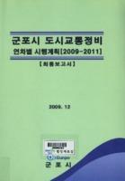군포시 도시교통정비 연차별 시행계획 [2009-2011] ; 최종보고서