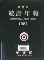 화성군 통계연보 1987년 제27회