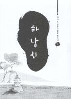 경기도 전통사철 : 하남시