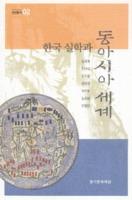 한국 실학과 동아시아 세계 ; 실학총서 02