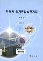 2005 평택시 장기종합발전계획 ; 자료집