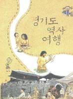 경기도 역사여행