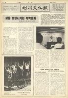 이천문화보 1986년 제3호