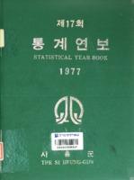 시흥군 통계연보 1977년 제17회