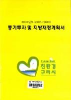구리시 중기투자 및 지방재정계획서 2006년