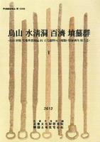 오산 수청동 백제 분묘군 5 : 오산 세교 택지개발지구 내 문화유적 4.5지점 발굴조사 보고서