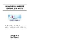 2014년 경기도 도서관정책 국외연수 결과보고서