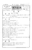 경기도보 1974년 제1979호