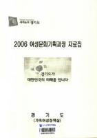 2006 여성문화기획과정 자료집