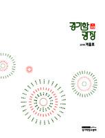 경기학 광장 vol.03 ; 2019 겨울호